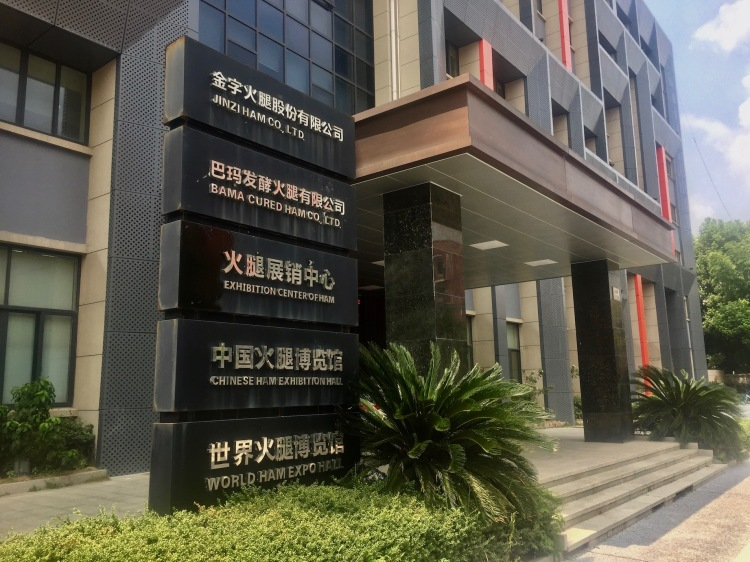 Jinhua Ham Museum Zhejiang province China