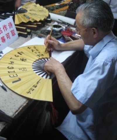Fanmaker Confucius Temple Qufu Shanding Provnce China