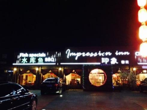 Impression Inn Miyun Beijing