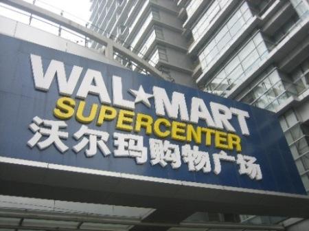 Wal Mart Zhichunlu Beijing
