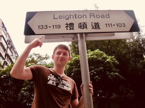 Leighton Road Causeway Bay Hong Kong