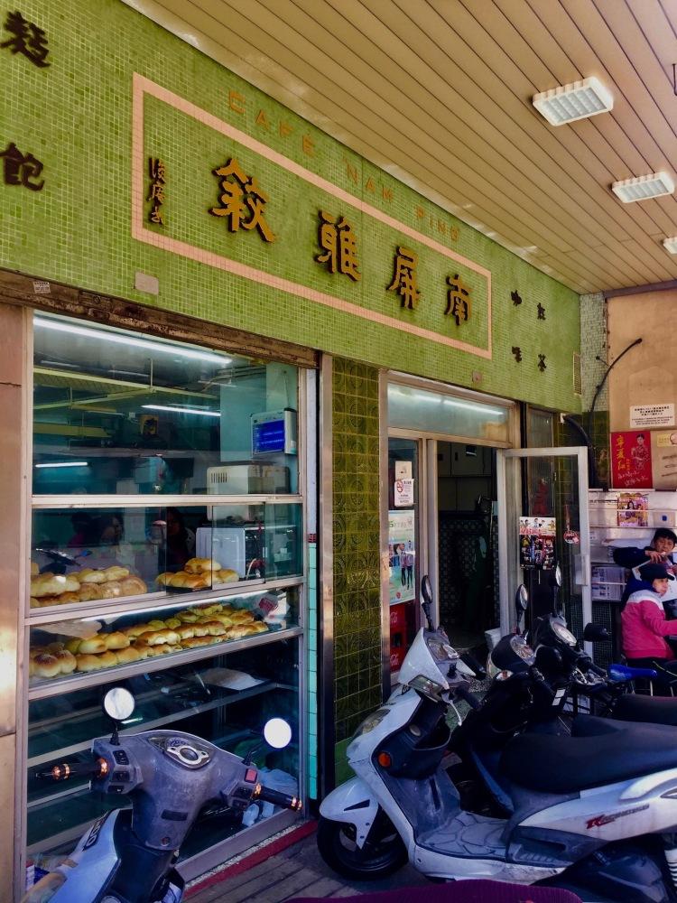 Nam Peng Cafe Macau