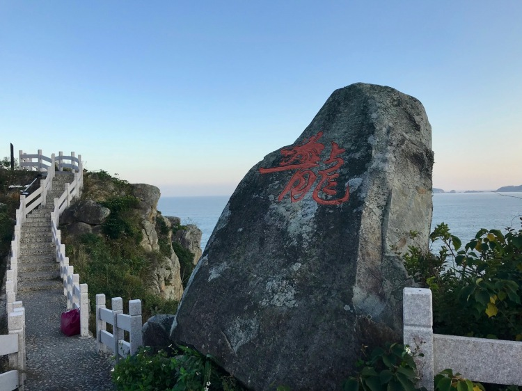 Dragon Head Hill Half Moon Bay Cangnan County China