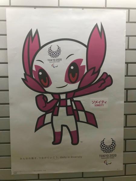 Tokyo 2020 Olympic Games promo poster Tokyo Subway.