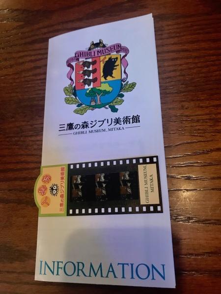 Film reel entrance ticket Studio Ghibli Museum Tokyo.