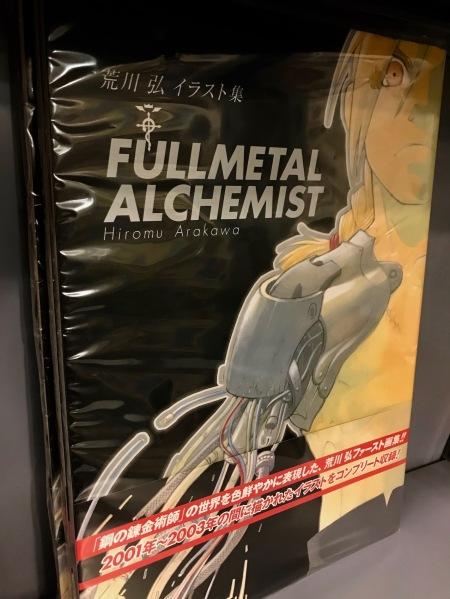 Fullmetal Alchemist 3rd Floor Mandarake Complex Tokyo
