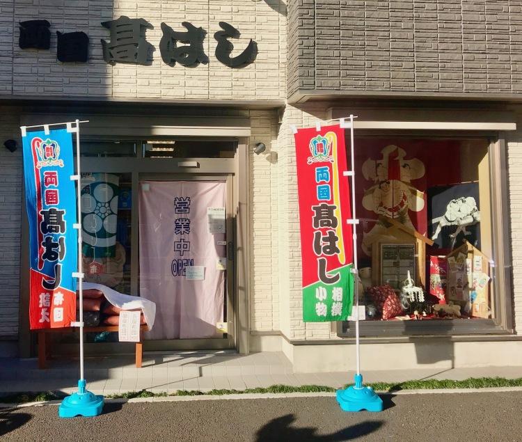 Ryogoku Takahashi Sumo Store Tokyo