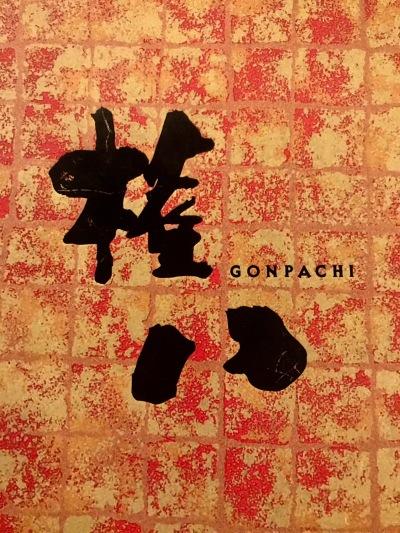 The Kill Bill Restaurant Gonpachi Nishiazabu Tokyo.