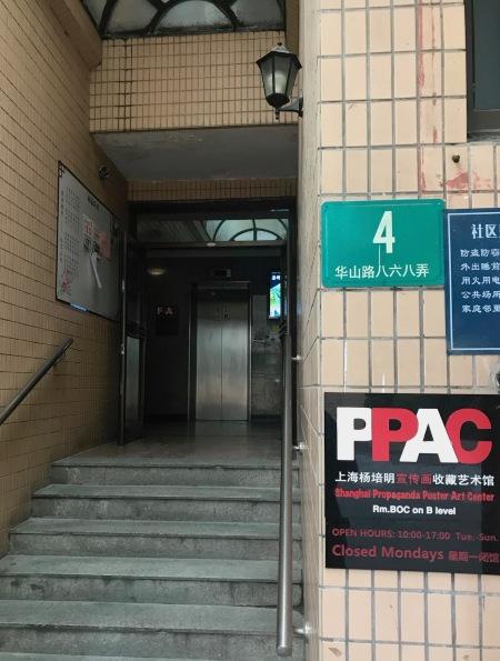 Entrance to Shanghai Propaganda Poster Art Centre.