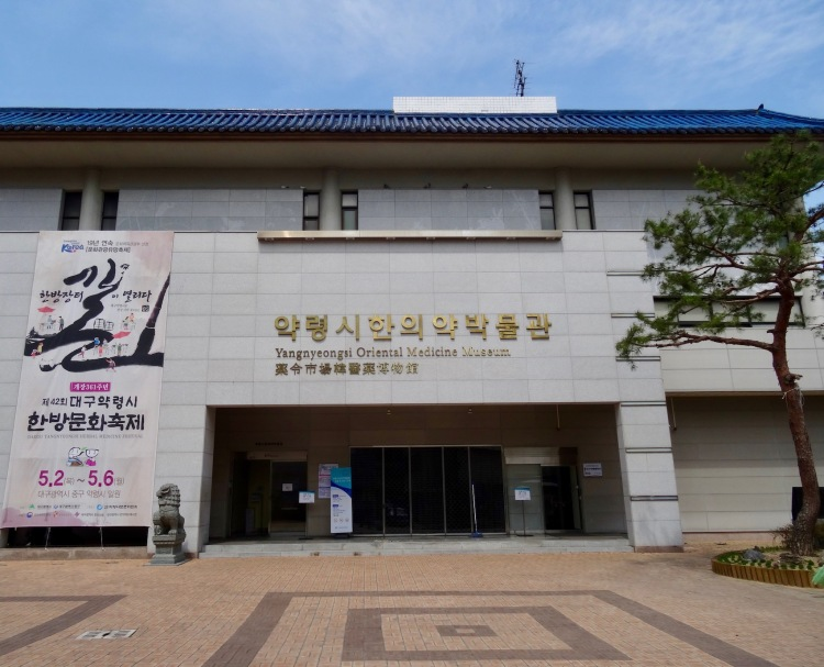 Yangnyeongsi Museum of Oriental Medicine Daegu South Korea.